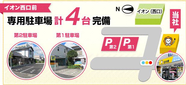 駐車場台数